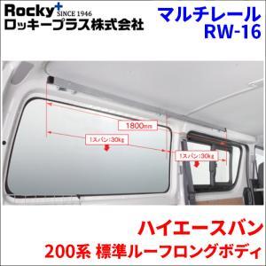 横山製作所 ROCKY 室内用 マルチレール RW-16 左右各1セット ハイエースバン レジアスエースバン 200系|partsking