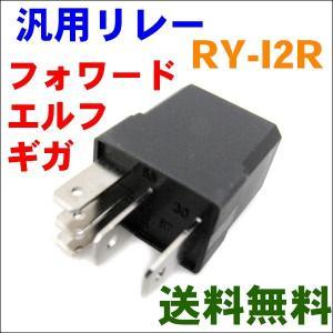 汎用リレー RY-I2R エルフ、フォワ−ド、ギガ|partsking
