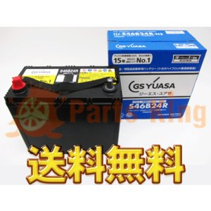 GSユアサ補機バッテリー S46B24R プリウスGタイプ NHW20|partsking