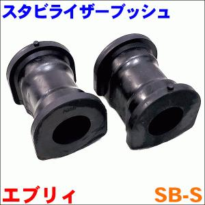 スタビライザーリンクブッシュ SB-S 2個入 スズキ エブリィ DA64V DA64W 純正番号:...