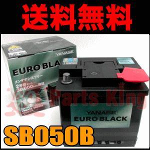 ヤナセユーロブラックバッテリー SB050B ランチア イプシロン 送料無料|partsking