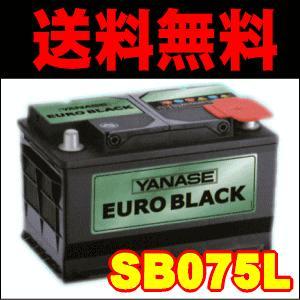 AUDI/アウディ A4 1.8T ボッシュ ヤナセユーロブラックバッテリーSB075L 送料無料|partsking