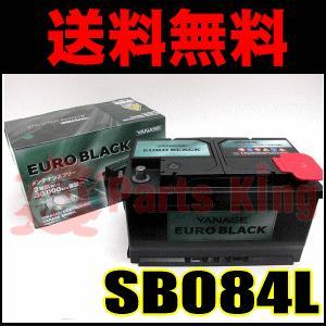ヤナセユーロブラックバッテリー SB084L メルセデスベンツ W204 送料無料|partsking