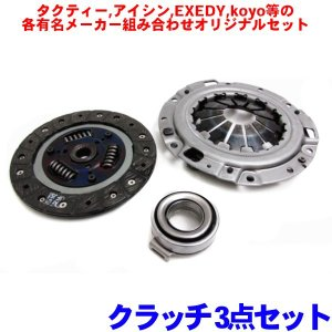 クラッチ3点セット SCLT222 ハイラックス KZN185 partsking