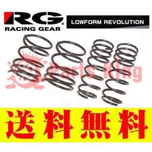 RG LRダウンサス SD001A ムーブ L600S 1台分 期間限定特価 特価|partsking