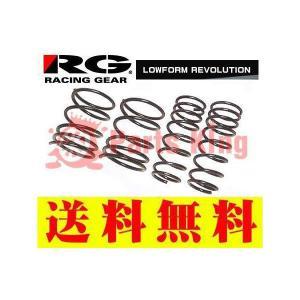 RG LRダウンサス SH067A トゥデイ JW3(JA2共通) 1台分 期間限定特価|partsking