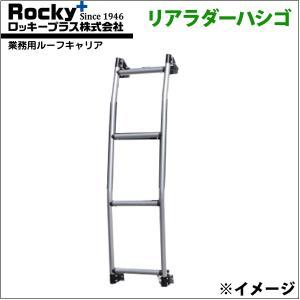 横山製作所 ROCKY リアラダー/はしご SL-17 ハイエースワゴン/バン レジアスエースバン ハイルーフ|partsking