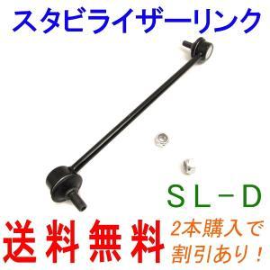 スタビライザーリンク SL-D 片側1本 タントL375|partsking