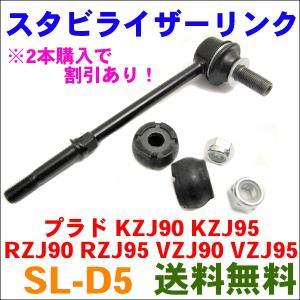 スタビライザーリンク SL-D5 片側1本 ランクルプラド J90系|partsking