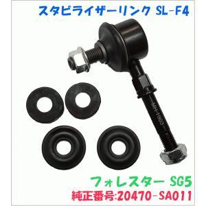 スタビライザーリンク SL-F4  レガシー BL5 送料無料|partsking