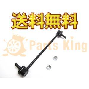 ライフ JB5 JB6 JB7 JB8 スタビライザーリンク右|partsking
