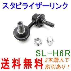 スタビライザーリンク SL-H6R 右(運転席側) 1本 バモス HM1,HM2 partsking