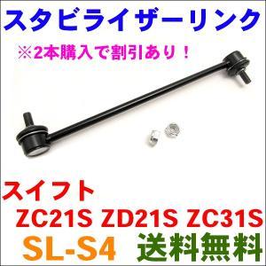 スタビライザーリンク SL-S4 片側1本 スイフト ZC21S,ZD21S,ZC31S partsking