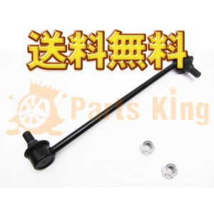 トヨタ 新品スタビライザーリンク 品番 48820-44020 partsking