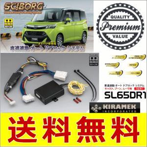 キラメック SCIBORG(サイボーグ) SL65DR1 車速連動オートドアロックシステム キャスト LA250S,LA260S|partsking