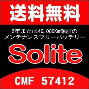 SOLITE バッテリー CMF57412 メンテナンスフリー BMW ミニ 〔BMW〕 クーパーSコンバーチブル (70Ah) 送料無料|partsking
