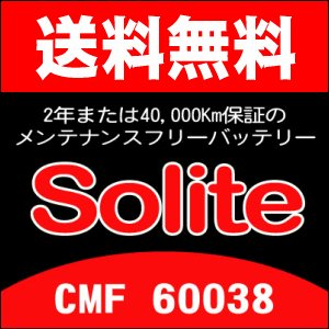 SOLITE バッテリー CMF60038 メンテナンスフリー BMW 6シリーズ 〔E24〕 633CSi,635CSi 送料無料|partsking