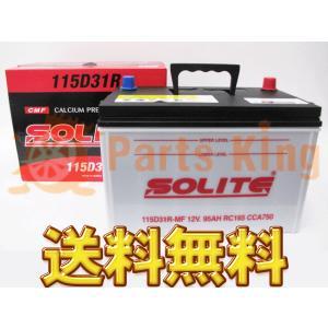 SOLITE 115D31R インフィニティ 用 CMF メンテナンスフリー バッテリー 送料無料 partsking