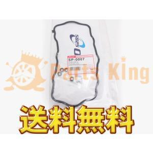 タペットカバーパッキンセット ジムニー JA11V JA11 代引不可|partsking