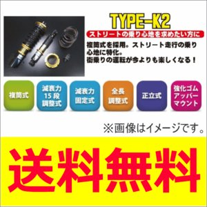 RG Street Rideストリートライドダンパー タイプK2 SR-D404 (減衰力調整式) ミラココア L685S|partsking