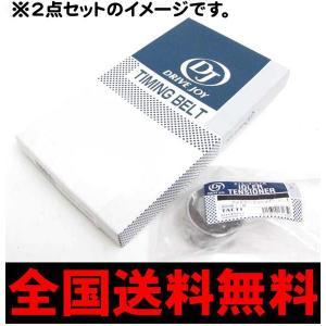 タイミングベルトセット トヨタ ハイエース KDH201K|partsking