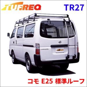 タフレック リアラダー TR27(180〜200サイズ) キャラバン E25 標準ルーフ 代引不可/...