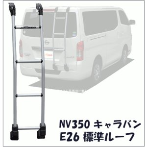 タフレック リアラダー TR29(180〜200サイズ) NV350キャラバン E26 標準ルーフ ...
