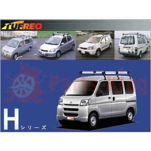 タフレックルーフキャリアHH236C アトレーワゴン S320G,S330G  Hシリーズ代引不可/個人宅は送料必要(170〜180サイズ)|partsking