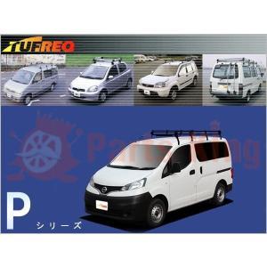 ルーフキャリア タフレック NV200バネット M20  Pシリーズ PF442A(180〜200サイズ)代引不可/個人宅は送料必要 30kg以内|partsking