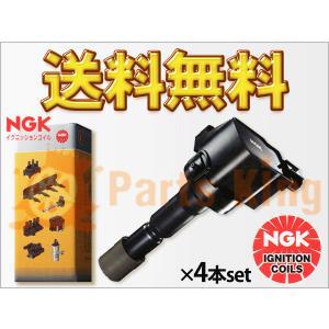 NGKイグニッションコイルU5054 4本セット マーチ K12系 partsking
