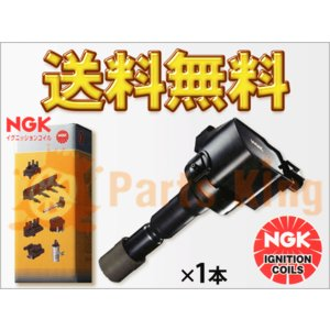 NGKイグニッションコイル ステップワゴン RG1 RG2 1本 NGK品番:U5164 partsking