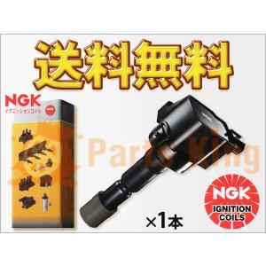 NGKイグニッションコイル U5248 1本 コペン L880K|partsking