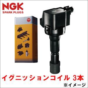 NGK製 イグニッションコイル U5387 3本 三菱 MITSUBISHI ミツビシ i HA1W H17.12〜H25.4|partsking