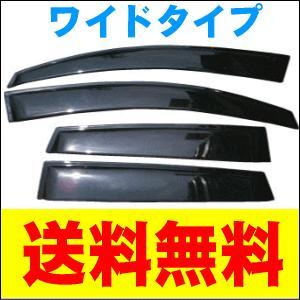 スモークサイドバイザー ワイドタイプ VA-D016WX ハイゼットトラック S500P,S510P 1台分|partsking