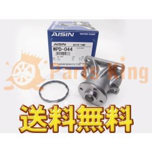 ウォーターポンプ WPD-044 タント L375S/L385S|partsking