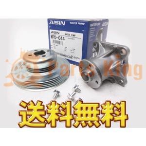ウォーターポンプ+プーリーセット WPD-044,PLD-001 L系車種|partsking