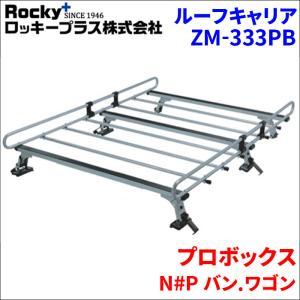 横山製作所 ROCKY/ロッキー 業務用 ルーフキャリア ZM-333PB サクシード プロボックス NCP50系 NCP160系|partsking