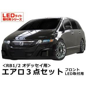■【RB1/2 オデッセイ 後期】  エアロ3点セット 《 フロントバンパー LED 取付用 / サイドステップ / リアバンパー 》 [別売り専用フォグランプ]|partsland-ys