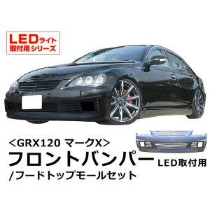 ■期間限定特価!【GRX120 マークX】 フロントバンパー / フードトップモールセット LED取付用 [別売り専用5連LEDランプ]|partsland-ys