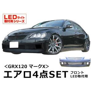 ■期間限定特価!【GRX120 マークX】 エアロセット 4点(フロントバンパー LED取付用/フードトップモール/リアバンパー/サイドステップ)|partsland-ys