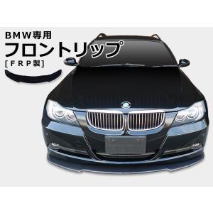 ■期間限定特価!【BMW E90/E91/E92/E93/M3】  フロントリップ FRP製 ◆激安新品エアロパーツ!|partsland-ys