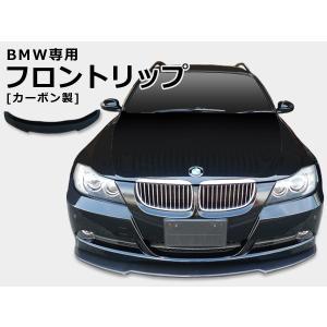 ■期間限定特価!【BMW E90/E91/E92/E93/M3】  フロントリップ カーボン製 ◆激安新品エアロパーツ!|partsland-ys