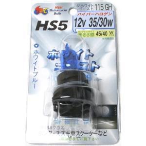【当日発送】 M&H PCX等 ハロゲンバルブ HS5 12V 35/30W ホワイトゴ-スト115GH 2個セット|partsline24