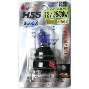 【当日発送】 M&H PCX等 M&H ハロゲンバルブ HS5 12V 35/30Wス-パ-クリア115SC 2個セット|partsline24