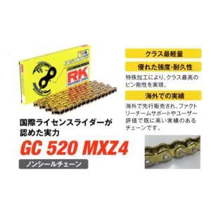 RKチェーン GC520MXZ4-110L モトクロスレース専用 ノンシール|partsline24