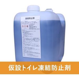 3缶以上購入で送料無料 仮設トイレ凍結防止剤20L 1本 パーツマン|partsman