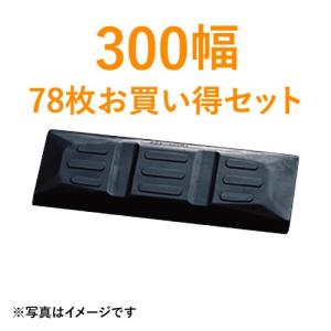 建機クローラー ゴムパッド・シューパッド 300幅  78枚お買い得セット TN101-300 2本ボルト|partsman