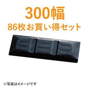 建機クローラー ゴムパッド・シューパッド 300幅  86枚お買い得セット TN101-300 2本ボルト|partsman