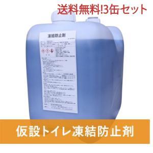 送料無料 仮設トイレ凍結防止剤20L 3缶セット パーツマン|partsman