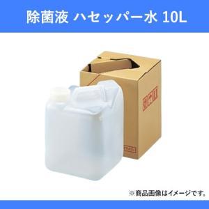 【5月上旬出荷予定】除菌液 ハセッパー水 10L タフテナー容器はウイルス除菌に最適! 除菌 消毒 次亜塩素酸ナトリウム partsman